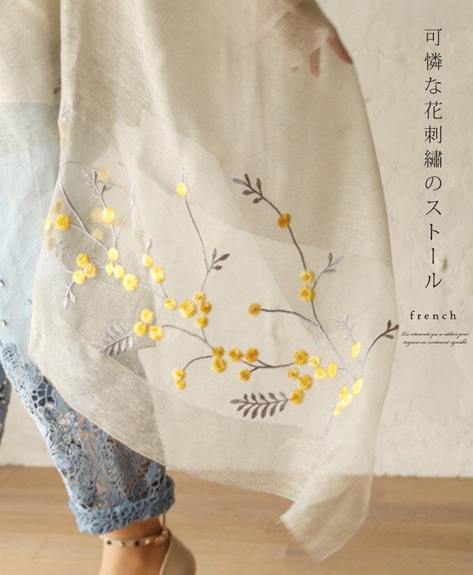 【再入荷♪6月1日12時&22時より】(薄いグレー)「french」可憐な花刺繍のストール