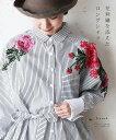 【再入荷♪3月17日12時&22時より】「french」花刺繍を添えたロングシャツトップス
