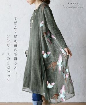 ★★半額セール★★「french」羽ばたく鳥刺繍の羽織りとワンピースの2点セット
