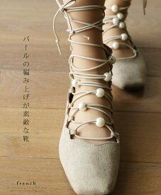 【大特価:アウトレット 返品可能】「CAWAII」パールの編み上げが素敵な靴 Y9krex