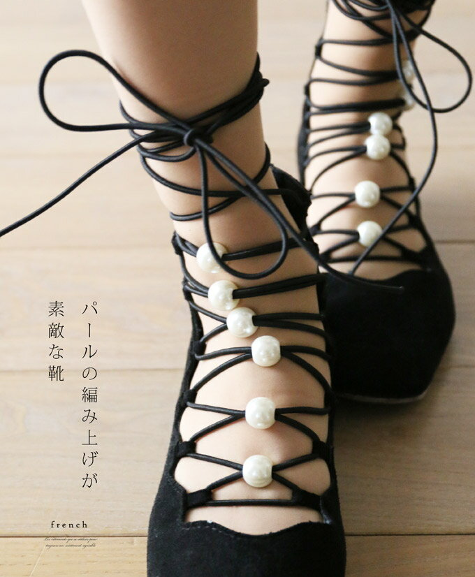 【大特価3920円:アウトレット:返品・交換不可】(ブラック)「french」パールの編み上げが素敵な靴3月7日22時販売新作