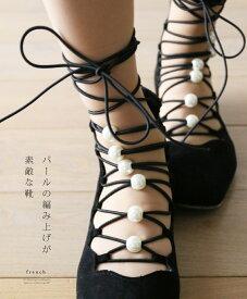 【大特価:アウトレット 返品可能】(ブラック)「CAWAII」パールの編み上げが素敵な靴 Y9krex