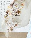 【再入荷♪4月9日12時&22時より】☆☆(ブラウン)「french」春を感じさせる新芽と素花刺繍のストール