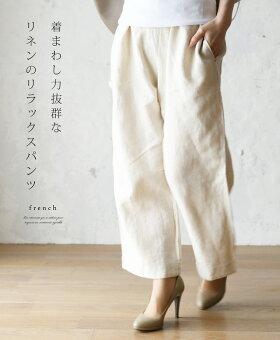 「french」着まわし力抜群なリネンのリラックスパンツ3月11日22時販売新作