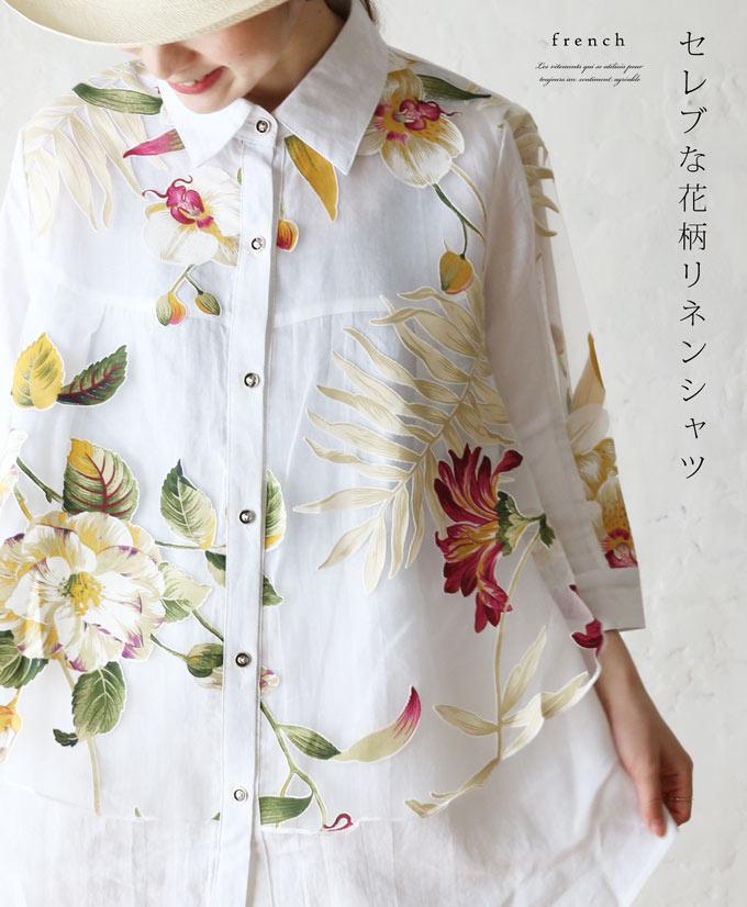 【再入荷♪9月22日12時&22時より】「french」セレブな花柄リネンシャツトップス