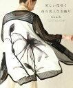 【再入荷♪2月28日12時&22時より】「french」美しい花咲く後ろ美人な羽織り