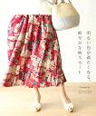 【再入荷♪4月21日12時&22時より】「french」明るい色が着たくなる。鮮やかな柄スカート