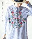【再入荷♪5月24日12時&22時より】「french」春色花刺繍のロングシャツ