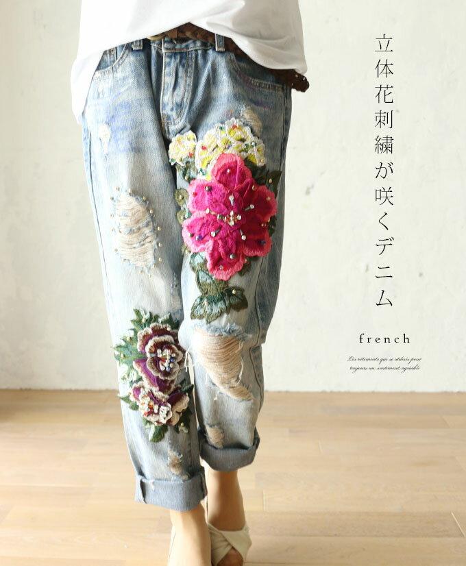 【再入荷♪7月27日12時&22時より】「french」立体花刺繍が咲くデニムパンツ