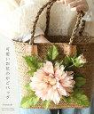 【大特価3800円:アウトレット:返品・交換不可】可愛いお花のかごバッグ