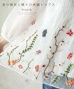 【再入荷♪5月14日12時&22時より】(予約販売:6月1日〜6月10日前後の出荷予定)「french」春の陽気と蝶々の刺繍トップス