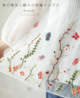「french」春の陽気と蝶々の刺繍トップス4月18日22時販売新作