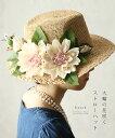 【再入荷♪5月26日12時&22時より】「french」大輪の花咲くストローハット・帽子