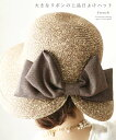 【再入荷♪5月28日12時&22時より】(ブラウン)「french」大きなリボンの上品日よけハット/帽子