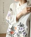【再入荷♪8月20日12時&22時より】「french」涼しげな花刺繍のトップス
