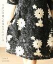 「french」リボンで描くお花のワンピース4月25日22時販売新作