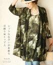 【再入荷♪5月24日12時&22時より】「french」シックな色合いが素敵な羽織り風トップス
