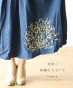 【再入荷♪7月16日12時&22時より】「french」芽吹く刺繍のスカート