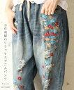 【再入荷♪7月23日12時&22時より】「french」小花刺繍のリラックスデニムパンツ