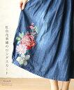 【再入荷♪5月28日12時&22時より】「french」虹色花刺繍のロングスカート