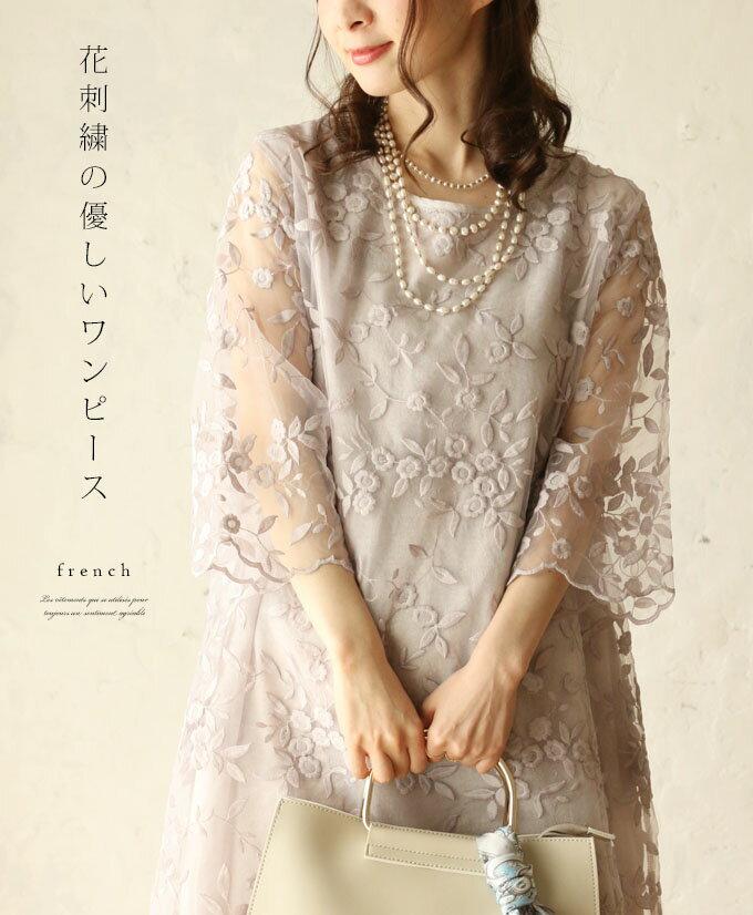 【再入荷♪7月27日12時&22時より】「french」花刺繍の優しいワンピース