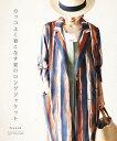 「french」カッコよく着こなす夏のロングジャケット5月24日22時販売新作