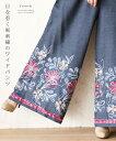 「french」目を惹く裾刺繍のワイドパンツ5月24日22時販売新作