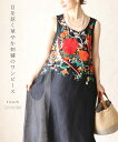 「french」目を惹く華やか刺繍のワンピース5月22日22時販売新作