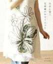 【再入荷♪7月19日12時&22時より】「french」自由に描く花刺繍のサマーニットトップス