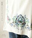 【再入荷♪6月21日12時&22時より】「french」刺繍のエスニックトップス