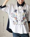 【再入荷♪8月30日12時&22時より】「french」鮮やかな刺繍のシャツトップス