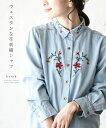 「french」ウェスタンな花刺繍シャツトップス6月14日22時販売新作