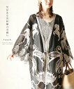 【再入荷♪8月11日12時&22時より】「french」気品ある馬刺繍の羽織り