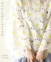 【再入荷♪7月21日12時&22時より】「french」デイジーの花レーストップス