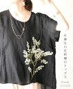 【再入荷♪7月23日12時&22時より】「french」可憐な白花刺繍のトップス