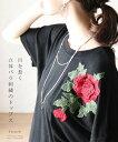 【再入荷♪7月9日12時&22時より】「french」目を惹く立体バラ刺繍のトップス