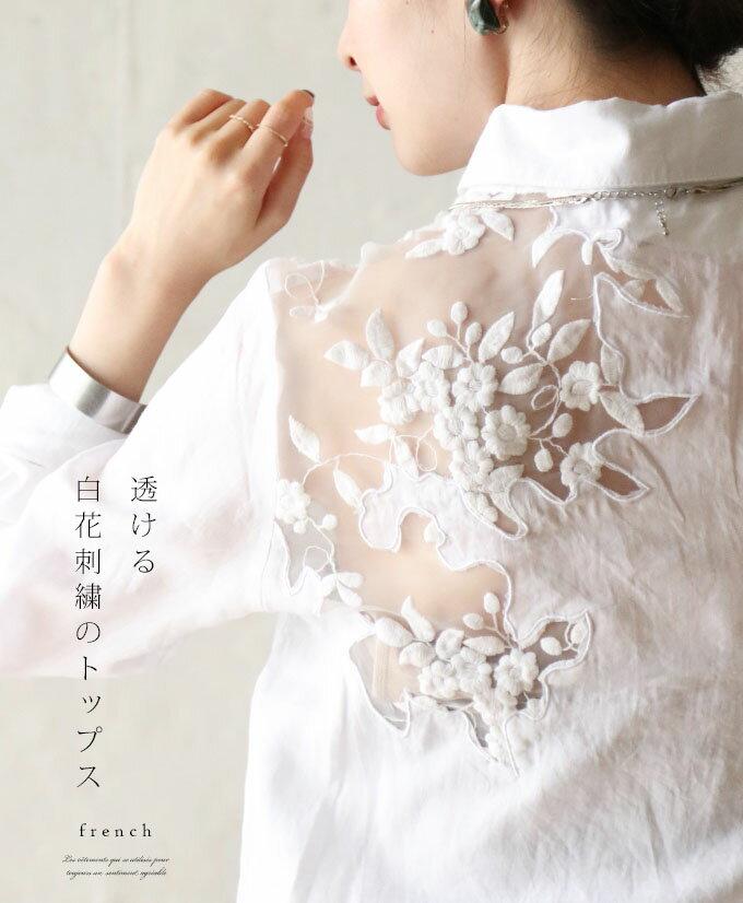 (予約受注会)【再入荷♪5月30日12時&22時より】(予約販売:7月25日〜8月20日前後の出荷予定)「french」透ける白花刺繍のトップス
