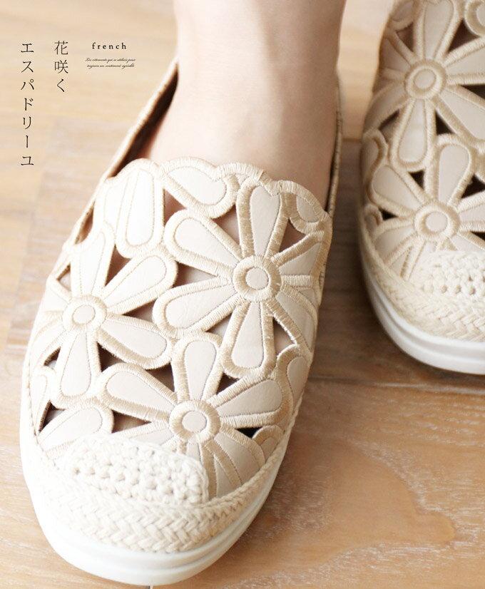 【再入荷♪7月29日12時&22時より】(ベージュブラウン)「french」花咲くエスパドリーユ靴