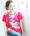 【再入荷♪8月16日12時&22時より】(ピンク)「french」大人の柄Tシャツトップス