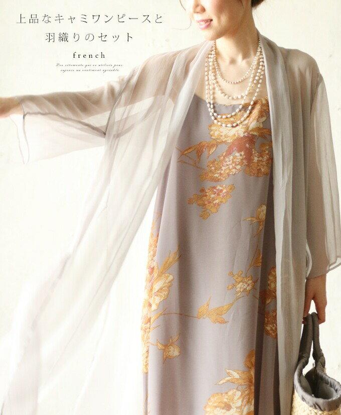 1/12 22時から 残りわずか*「french」上品なキャミワンピースと羽織りのセット