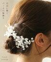 【再入荷♪9月22日12時&22時より】「french」自由に動くパールの髪飾り