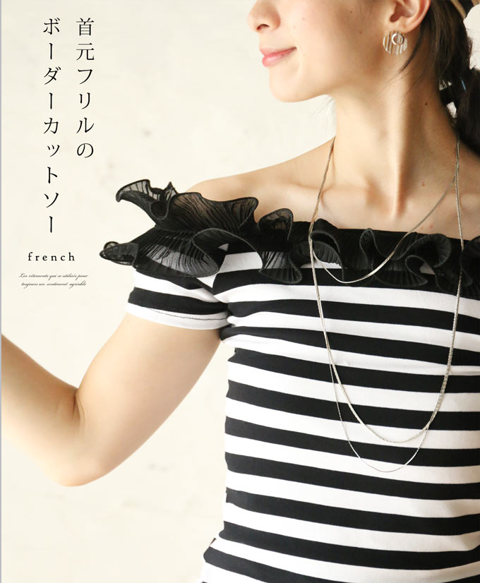 「french」首元フリルのボーダーカットソートップス9月3日22時販売新作