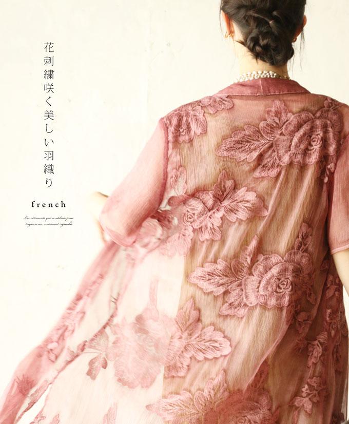 4/6 22時から 残りわずか*「french」花刺繍咲く美しい羽織り
