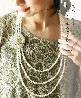 花パールのリュクスなネックレス