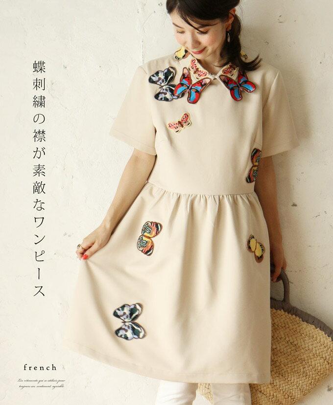 「french」蝶刺繍の襟が素敵なワンピース9月7日22時販売新作