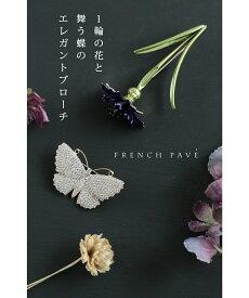 【再入荷♪6月12日12時&22時より】「frenchpave」1輪の花と舞う蝶のエレガントブローチ