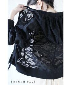 (L〜2L対応)【再入荷♪1月8日12時&22時より】「FRENCH PAVE」シアーな美しさを普段着にも。ブラックレースブルゾン羽織り