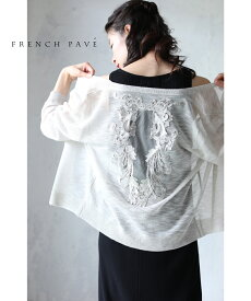 【再入荷♪9月11日12時&22時より】(ペールグレー)「frenchpave」後ろ姿に美しいフレームレースを施したカーディガン羽織り