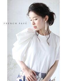 【再入荷♪7月31日12時&22時より】(ホワイト)(S〜L対応) 「FRENCH PAVE」アシンメトリーなふんわりシェルショルダーTシャツトップス