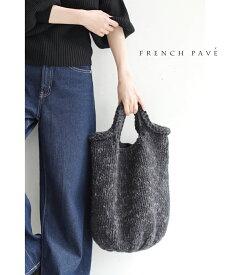 【再入荷♪12月15日12時&22時より】(グレー)「FRENCH PAVE」ざっくり編んだナチュラルな厚手ニットトートバッグ鞄